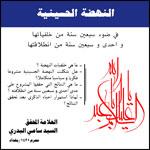 al_hamd